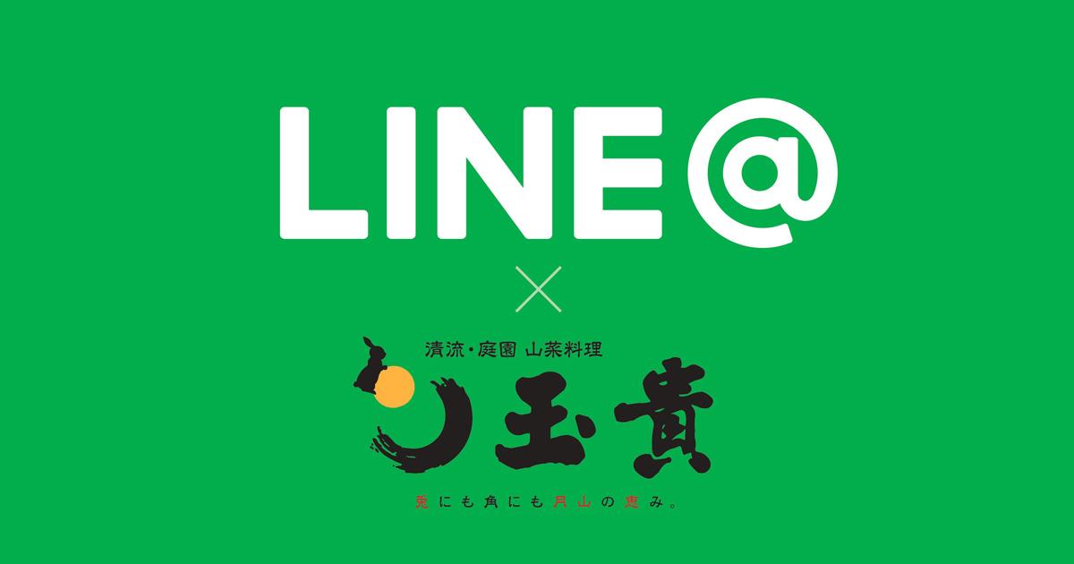 LINE@で玉貴の最新情報配信中