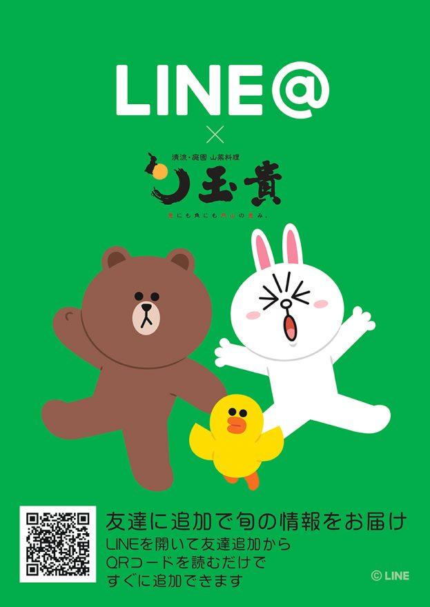 玉貴公式LINE